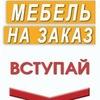 Кухни,  Шкафы-купе, Мебель на заказ в Казани.