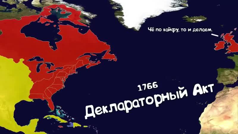 Американская революция на пальцах _ Часть 1 _ Oversimplified на русском _ Мудрен (online-video-cutter.com) (1).mp4