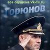 Сериал Горюнов 1 серия 3 9 11 13 все серии 2013