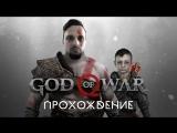 [Стрим] Прохождение God of War. Часть 1