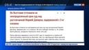 Новости на Россия 24 • Роковая поездка: россиянка уехала в Азию за любовью, а оказалась в тюрьме