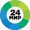 Мир 24