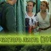 С чистого листа фильм 2013