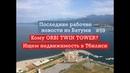 Последние новости. ORBI TWIN TOWER. Грузия прощает банковские долги. Недвижимость в Тбилиси