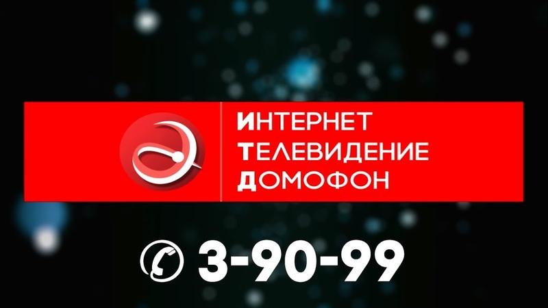 ИТД Интернет-Телевидение-Домофон