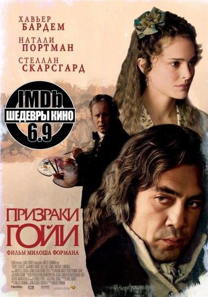 Призраки Гойи (2006)