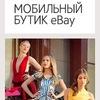 Мобильный Бутик eBay едет в Казань