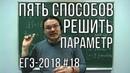 Пять способов решить задачу с параметром ЕГЭ 2018 Задание 18 Математика Борис Трушин