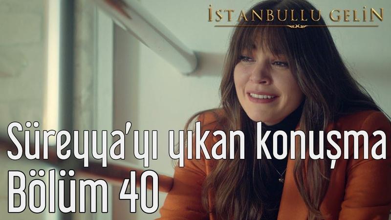 İstanbullu Gelin 40. Bölüm - Süreyyayı Yıkan Konuşma