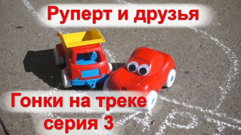 Руперт и друзья - гонки на треке - серия 3