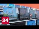До начала второго этапа перехода на цифровое вещание остается два месяца - Россия 24