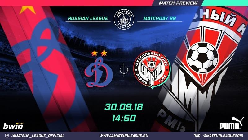 Amateur League Russian Динамо Амкар 26 тур
