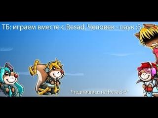 ��: ������ ������ � Resad, ������� - ���� :3