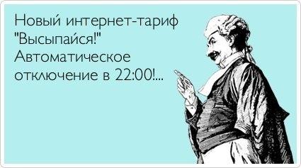 Высыпайся=)