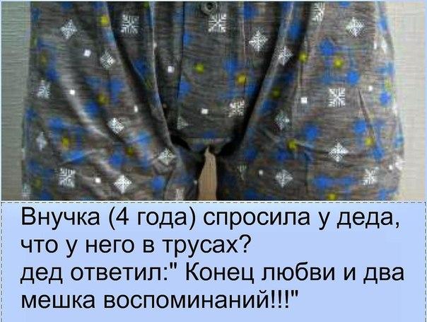 ЮМОР В ШТАНАХ