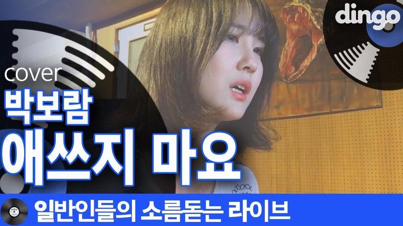 [일소라] 존예 은별님이 애쓰지않고 부른 '애쓰지마요' (박보람) cover