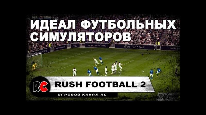 Rush Football 2 - Идеал футбольных симуляторов (пример для FIFA и PES)