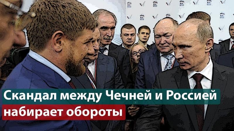 Скандал между Россией и Чечней продолжает набирать обороты