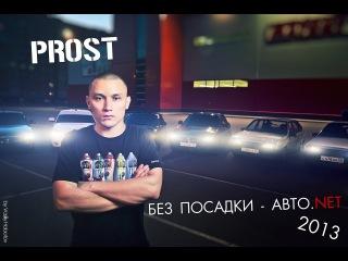 Prost - ��� ������� ���� ��� (2013)