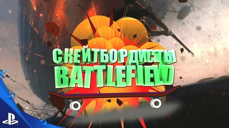 СКЕЙТБОРДИСТЫ В BATTLEFIELD (BF4 vs BF1)