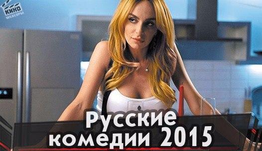 Отличные русские фильмы 2015-го года! Забирай себе, чтоб не потерять!