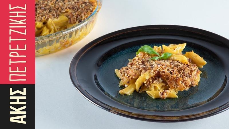 Mac n cheese χωρίς γλουτένη | Kitchen Lab by Akis Petretzikis