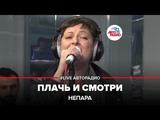 Непара - Плачь И Смотри (#LIVE Авторадио)