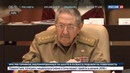 Новости на Россия 24 Рауль Кастро не будет переизбираться на новый срок