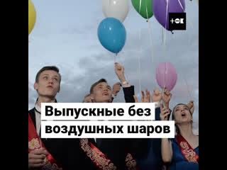 В петербурге запретили воздушные шары на праздниках