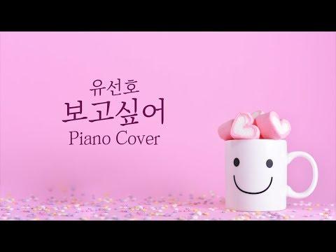 유선호 (Yoo Seonho) - 보고싶어 (Miss You) | 신기원 피아노 커버 연주곡 Piano Cover