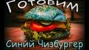 Макдональдс и Кфс в шоке Готовим синий чизбургер