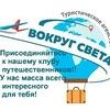 Туристическое агентство Вокруг Света
