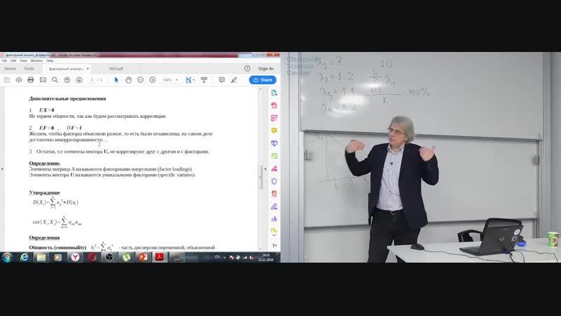 Лекция 9 Факторный анализ продолжение SVD разложение