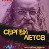 СЕРГЕЙ ЛЕТОВ В МУРМАНСКЕ, 03.04.2020