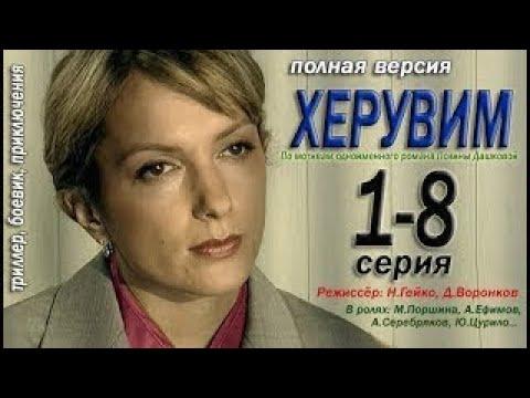 Херувим 1 2 3 4 5 6 7 8 серия Триллер Боевик Приключения