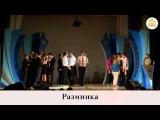 1/8 финала Открытой Лиги КВН города Новосибирска - 2014: третья игра