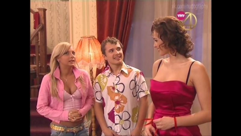 Алена Водонаева в сериале Счастливы вместе (2008) - Сезон 3 / Серия 49 (245) - Сексуальные меньшевики