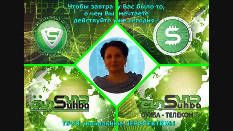 Преимущества компании АО СУХБАи Партнёрская программа SN. Вебинар 19.02.19 г.