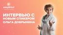 Интервью с новым спикером Ольга Добрынина Бизнес и интуиция Инструменты достижения результатов