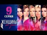 Женщины на грани 9 серия 2013 / Благодетель /
