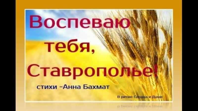 Воспеваю тебя, Ставрополье! Анна Бахмат
