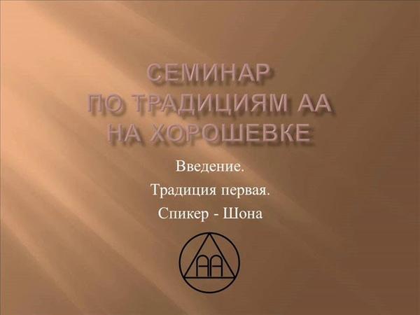 01. Семинар по традициям АА на Хорошевке. Введение. Традиция 1. Спикер - Шона