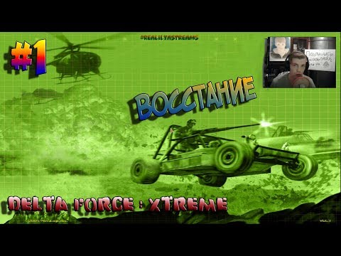 Delta Force Xtreme Миссия Восстание 1