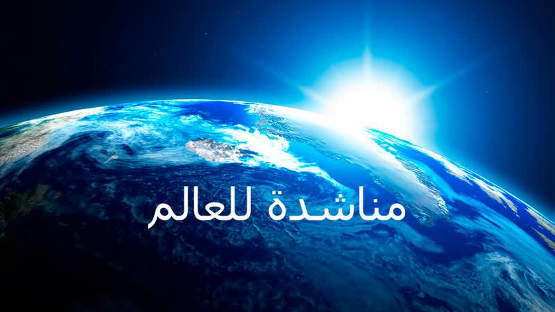 مناشدة للعالم بـ 13 لغة