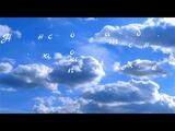 На синих полотнах небес.... Стихи Ирины Самариной-Лабиринт. Читает Владимир Глазунов
