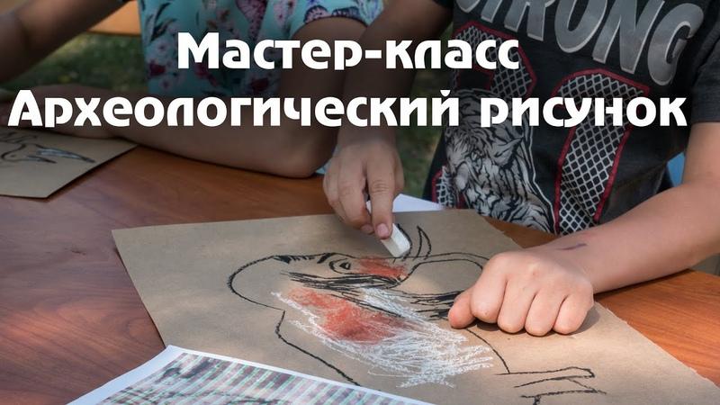 Мастер-класс по археологическому рисунку лектория