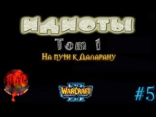 Warcraft 3 Идиоты - Том I прохождение. На пути к Даларану [#5]