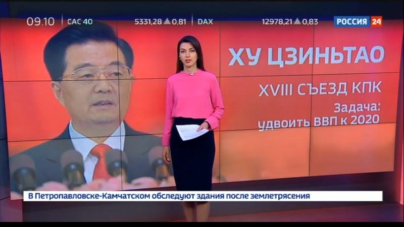 Новости на Россия 24 • Курс на перспективу. Китай покончит с бедностью