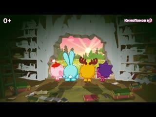Смешарики (Трейлер) Рифмы и Панчи