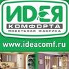 """""""Идея комфорта"""" мебельная фабрика"""